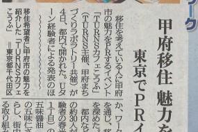 山梨日日新聞1005